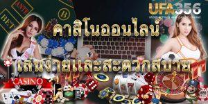 คาสิโนฟรี ไม่มีเงินฝากไทย